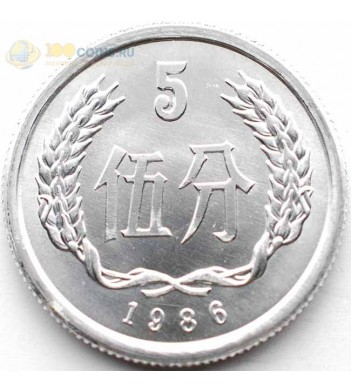 Китай 1955-2000 5 фэней