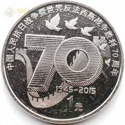 Китай 2015 1 юань 70 лет Победы
