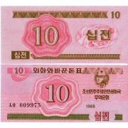 Северная Корея бона (33) 10 чон 1988 соц