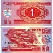 Северная Корея бона (35) 1 вон 1988 соц