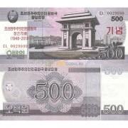 Северная Корея бона (CS21) 500 вон 2018 70 лет Республике