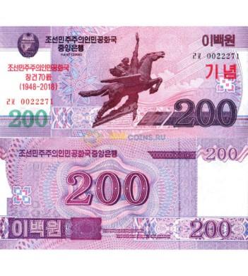 Северная Корея бона 200 вон 2018 70 лет независимости