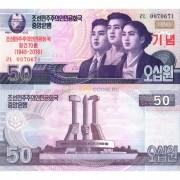 Северная Корея бона (CS) 50 вон 2018 70 лет Республике