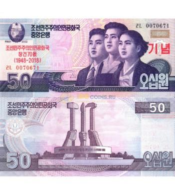 Северная Корея бона 50 вон 2018 70 лет Республике