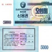 Северная Корея бона (new) 5000 вон 2003