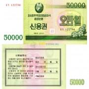 Северная Корея бона (new) 50000 вон 2003