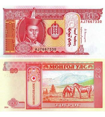 Монголия бона 20 тугриков 2014