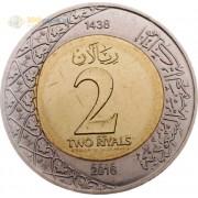 Саудовская Аравия 2016 2 риала