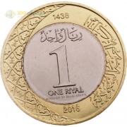 Саудовская Аравия 2016 1 риал