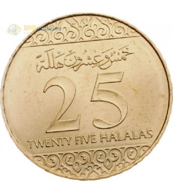 Саудовская Аравия 25 халалов 2016