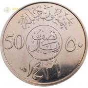 Саудовская Аравия 2010 50 халалов