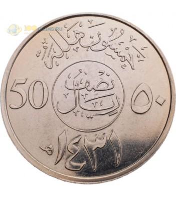 Саудовская Аравия 50 халалов 2010