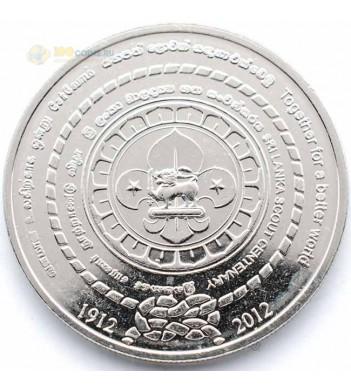 Шри-Ланка 2012 2 рупии Скаутское движение