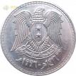 Сирия 1996 1 лира