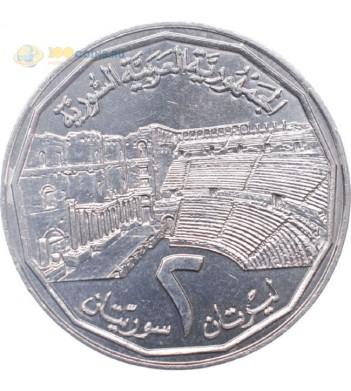 Сирия 1996 2 лиры