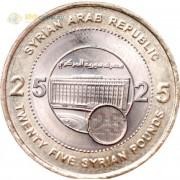 Сирия 2003 25 фунтов Центральный банк