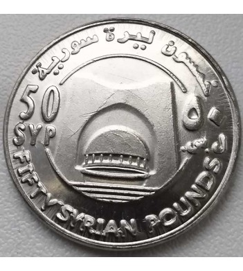 Сирия 2018 50 фунтов