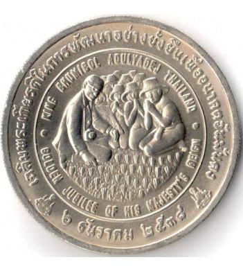 Таиланд 1996 50 бат ФАО