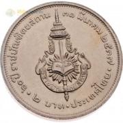 Таиланд 1994 2 бата Академия тайского языка
