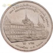 Таиланд 1994 2 бата Палата советников короля