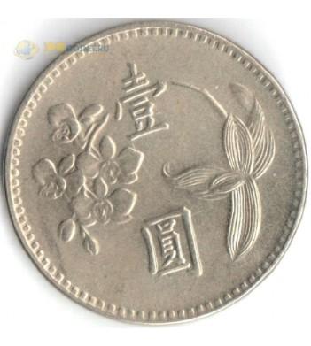 Тайвань 1960-1980 1 юань