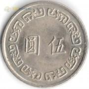 Тайвань 1970-1979 5 юаней
