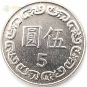 Тайвань 1981-2017 5 юаней