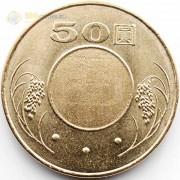 Тайвань 2001-2017 50 юаней