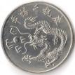 Тайвань 2000 10 юаней Год дракона