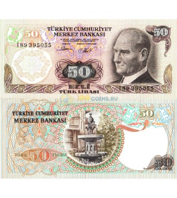 Турция бона (188) 50 лир 1970