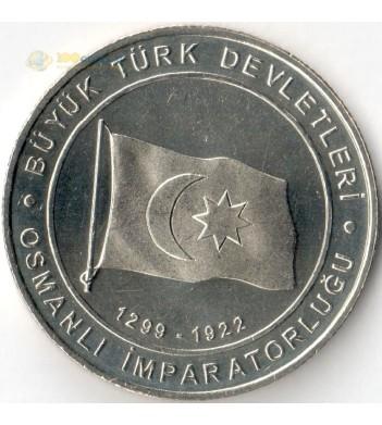 Турция 2015 1 куруш Османская империя