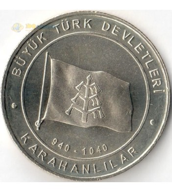 Турция 2015 1 куруш Караханидское государство