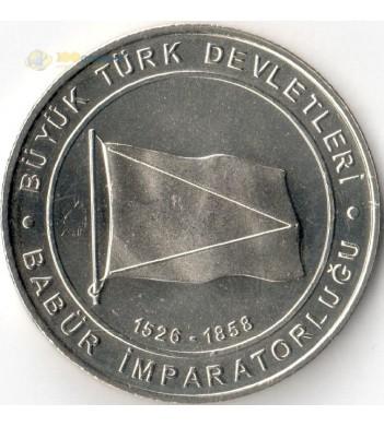 Турция 2015 1 куруш Империя Великих Моголов