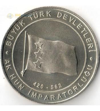 Турция 2015 1 куруш Государство эфталитов