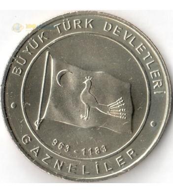 Турция 2015 1 куруш Газневидское государство