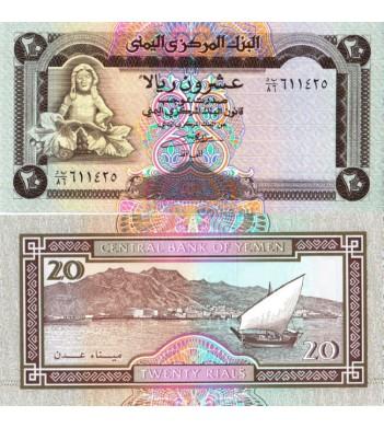 Йемен бона 20 риалов 1995