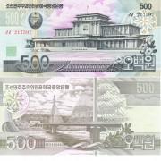 Северная Корея бона 500 вон 2007