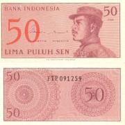 Индонезия бона 50 сен 1964
