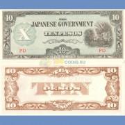 Филиппины бона 10 песо 1942