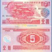 Северная Корея бона 5 вон 1988