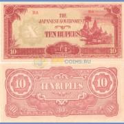 Бирма бона 10 песо 1942