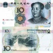 Китай бона 10 юаней 2005
