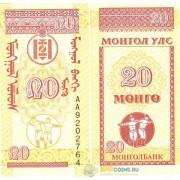 Монголия бона 20 мунгу 1993