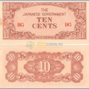 Бирма бона 10 центов 1942