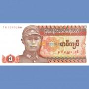 Бирма бона 1 кьят 1990