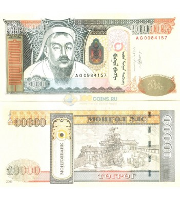 Монголия бона 10000 тугриков 2009