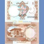 Пакистан бона 1 рупия 1983 (подпись 4)