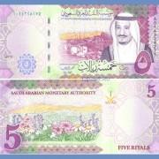 Саудовская Аравия бона 5 риалов 2016