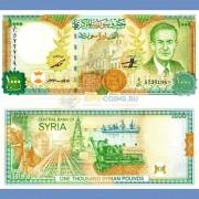 Сирия бона 1000 фунтов 1997