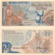 Индонезия бона 2 1/2 рупии 1961